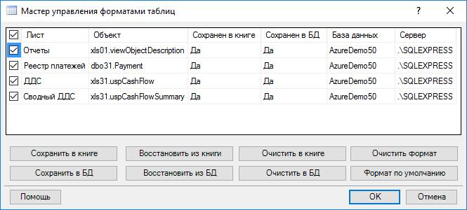 Управление форматами таблиц для Excel